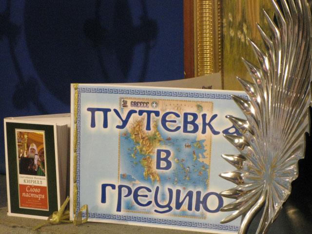 Главный приз - путевка в Грецию!